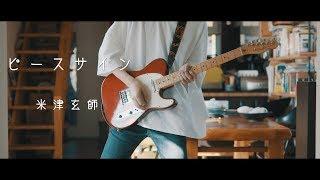 米津玄師 - 「ピースサイン」 / Guitar Cover