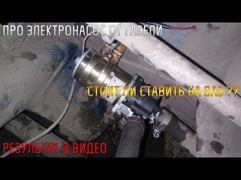 Дополнительная помпа от ГАЗели в ВАЗ Теперь ЖАРА, Результат