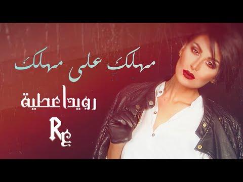 Rouwaida Attieh - Mahlak Aala Mahlak [Official Lyric Video] / رويدا عطية - مهلك على مهلك