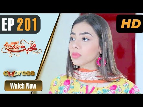 Pakistani Drama | Mohabbat Zindagi Hai – Episode 201 | Express Entertainment Dramas | Madiha