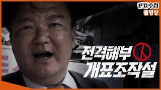 [Full] [전격해부] 개표조작설_MBC 2020년 6월 16일 방송