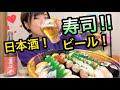【寿司食べまくり宅飲み】ビールからの日本酒で乾杯♫