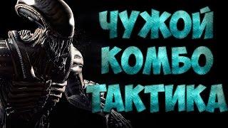 Чужой комбо и тактика в Mortal Kombat X