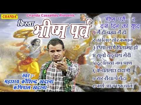 Bhisham Parv Vol 2 || भीष्म पर्व  || Koshinder Khadana || Haryanvi Kissa Ragni