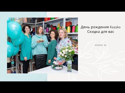 День рожденья магазина Kozzko