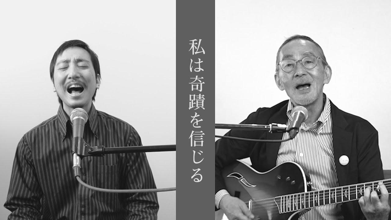長沢崇史 x 小坂忠 - 私は奇蹟を信じる