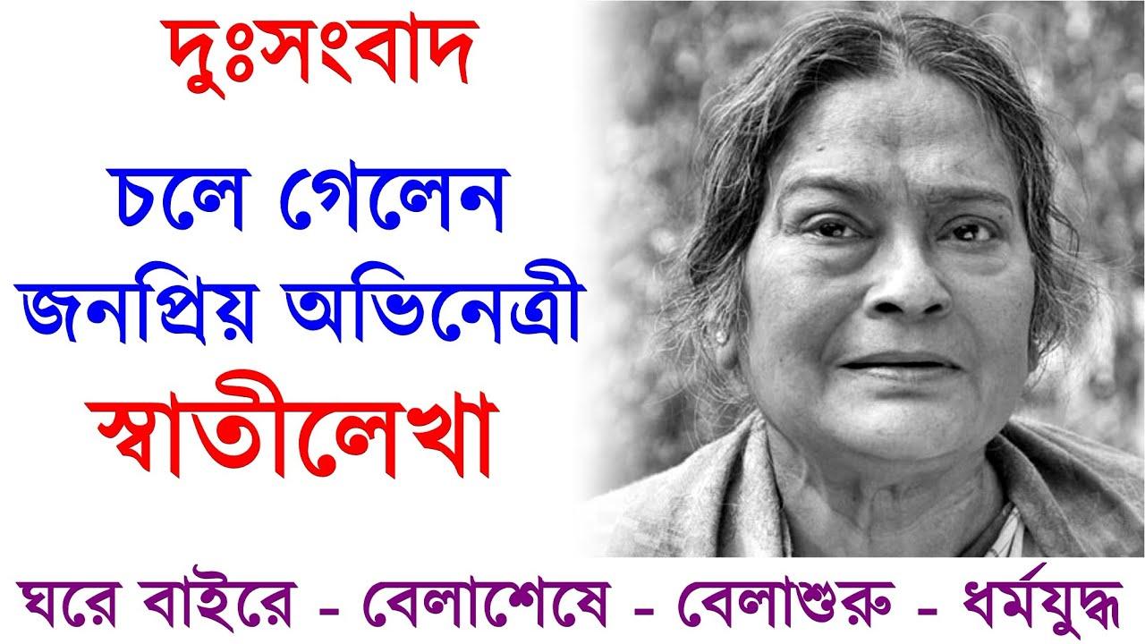 দুঃসংবাদ ! চলে গেলেন জনপ্রিয় অভিনেত্রী Swatilekha Sengupta Passed Away | Swatilekha Sengupta Died