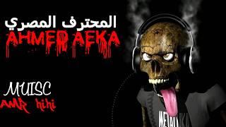 لوب عمرو حاحا من فلم المهرجان الذي يبحث عنو الجميع روعه