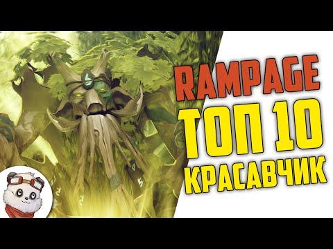 видео: ДОТА 2 rampage ТОП 10 - Всем бы такого Трента!
