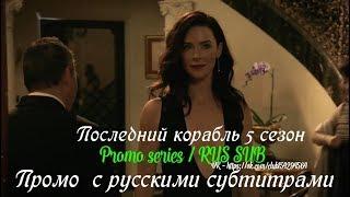 Последний корабль 5 сезон - Промо с русскими субтитрами // The Last Ship Season 5 Promo