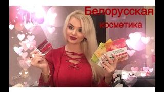 Покупки белорусской косметики и не только(, 2017-02-02T14:19:27.000Z)