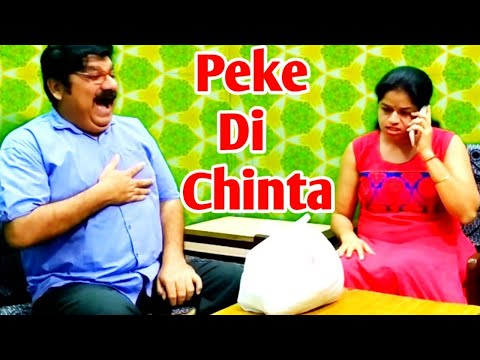 Peke di chinta (पेके दी चिंता) Punjabi , multani / saraiki comedy video