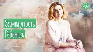 3 Основных Причины Замкнутости Ребенка: Что Родители Делают НЕ ТАК!   Family is...