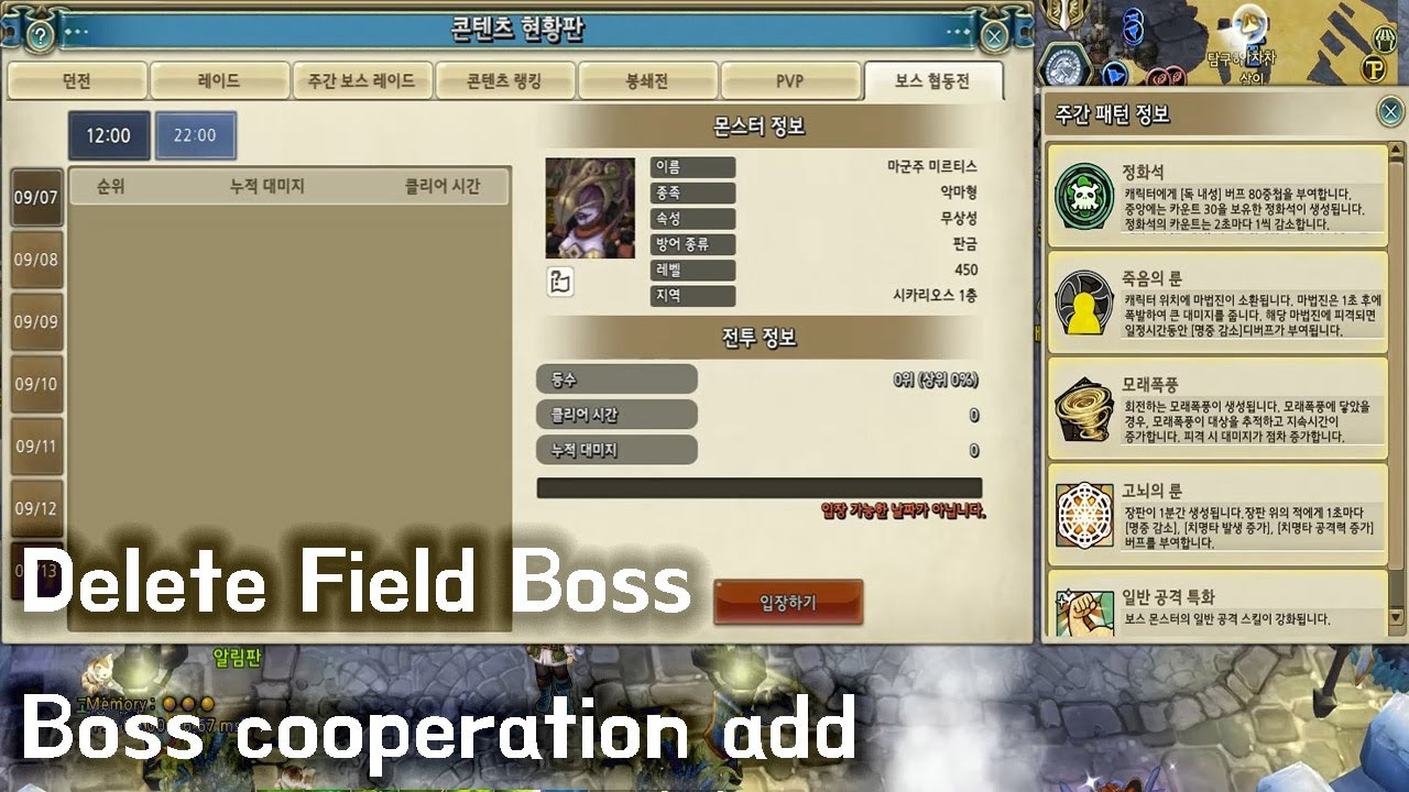 [TOS Re] Delete Field Boss, Boss cooperation add