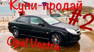 Перекуп 2. Opel Vectra C.
