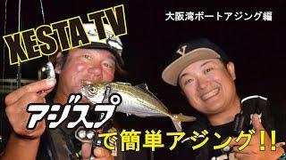 XESTATV   XESTAアジスプ 大阪湾ボートアジング編