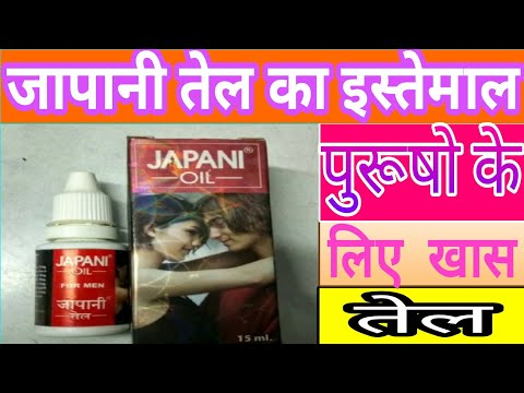 Japani oil Benifit & How to Use। जापानी तेल का फायदे और इस्तेमाल।