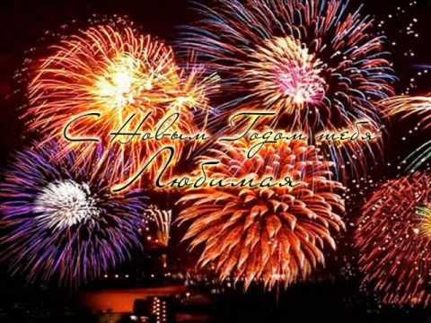 С Новым Годом Любимая :)