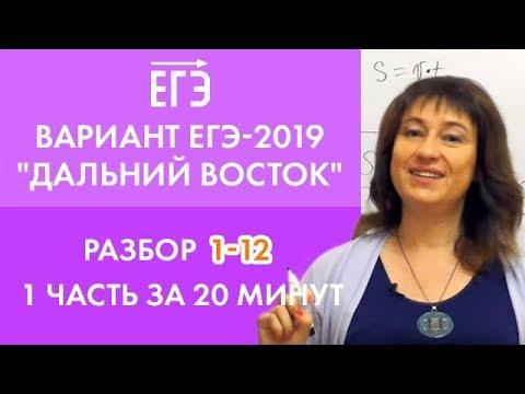 """Вариант ЕГЭ-2019 """"ДАЛЬНИЙ ВОСТОК"""". 1 часть за 20 минут!"""