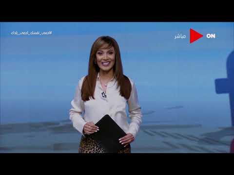 صباح الخير يا مصر - السوشيال ميديا .. هاشتاج الجيش المصري يتصدر تويتر