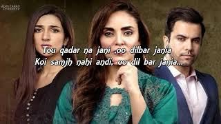 Kamzarf -OST Song With (Lyrics ) | Na Baraf Na Pani |  OST by  Shuja Haider  Har Pal Geo