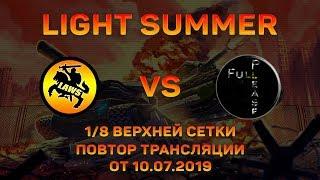 LaWs vs Full pls Light Summer 1/8 верхней сетки. 10.07.2019