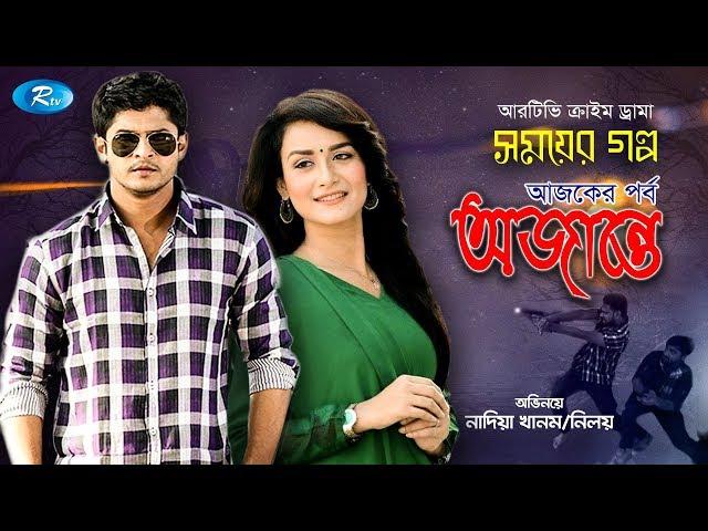 Somoyer Golpo - Ojante | সময়ের গল্প - অজান্তে  | Niloy | Nadia | Crime Drama | Rtv Drama