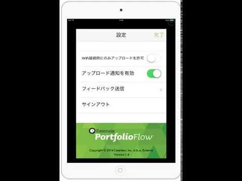 Extensis Portfolio モバイルアプリ
