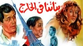 بناتنا فى الخارج - Banatena Fi El Khareg