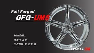 GFG Usa Forged  UM5 21/22인치 풀단…