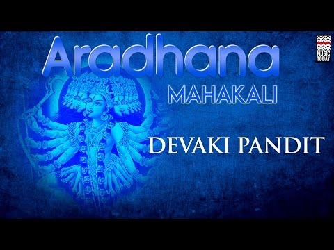 Aradhana Mahakali | Audio Jukebox | Vocal | Devotional | Devaki Pandit