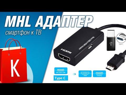 [Распаковка] MHL адаптер. Подключаем Смартфон к телевизору (microUSb - HDMI)