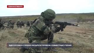 ВДВ России и Спецназ Беларуси провели совместные учения