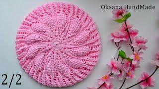 НОВИНКА. Весенний берет крючком. 2/2 часть МК. Takes crocheted