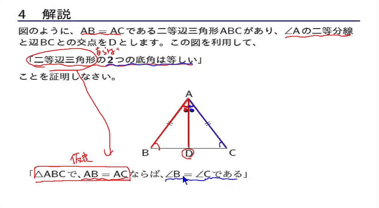 中2数学 「図形の性質と証明」 1-2 二等辺三角形(1)