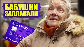 SUDDENLY PAYMENT FOR 100 GRANDMOTHERS! 100 GOOD EMOTIONS! HELP TO ELDERLY PEOPLE!!!