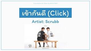 เข้ากันดี  Click  - Scrubb  Ost. 2gether The Series   Lyrics Tha/rom/eng