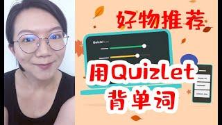 [学习法语]Quizlet背单词