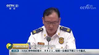 [中国财经报道]应急管理部:取消和精简3项消防审批| CCTV财经