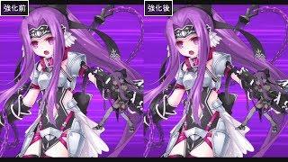 【FGO】メドゥーサ(ランサー)[宝具]強化前後威力を比較【幕間の物語キャンペーン 第4弾】