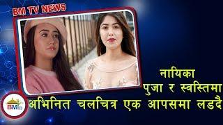 नायिका पुजा र स्वस्तिमा अभिनित चलचित्र एक आपस मा भिडदै || BM NEWS SEPT 18