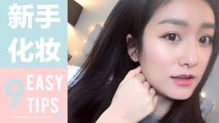 9 Makeup Tips | 迅速提升妆容质感的9个技巧 | 新手化妆 thumbnail