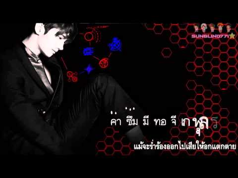 [Karaoke][Thaisub] Changmin - A Person Like Tears  (눈물 같은 사람) [Jeon Woo Chi .OST]