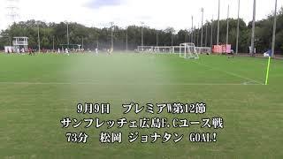 2018年9月9日 高円宮杯プレミアリーグWEST 第12節 名古屋グランパスU-18...