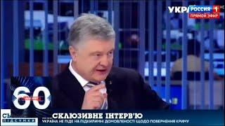 Порошенко предложил НОВЫЙ способ ВЕРНУТЬ Крым в состав Украины. 60 минут от 18.03.19