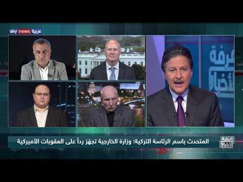 المنطقة الآمنة في سوريا بين الحلين العسكري والسياسي  - نشر قبل 4 ساعة