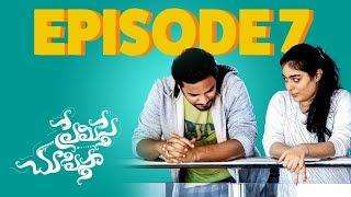 Premisthe Chukkal Chupistha    Episode 7    Telugu Web Series    Wirally Originals