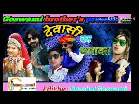 Dewasi 2 देवासीयो री शान 2019 Full Dj Song Durga Jasraj Sohan Dewasi SKG Music Full HD