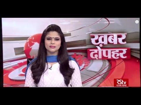 Hindi News Bulletin | हिंदी समाचार बुलेटिन – Apr 02, 2019 (1:30 pm)