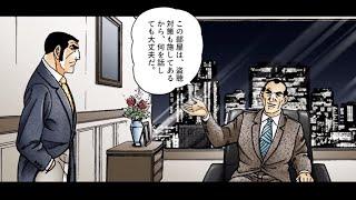 ゴルゴ13×外務省 海外安全対策マニュアル(第8話) thumbnail